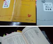 造形作品画像030書籍関係